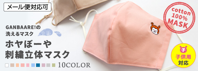 ホヤぼーや刺繍立体マスク