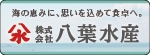 八葉水産ホームページ